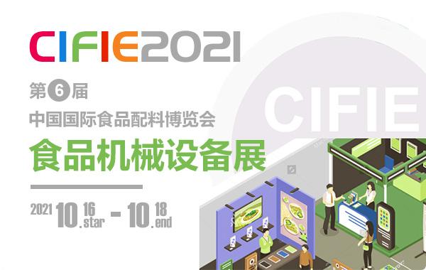 2021年第六届中国国际食品配料博览会食品机械设备展