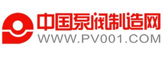 中国泵阀制造网